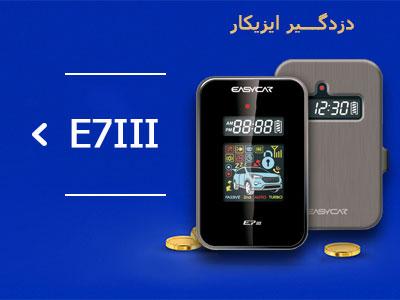 دزدگیر ایزیکار E7III